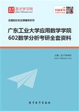 2019年广东工业大学应用数学学院602数学分析考研全套资料