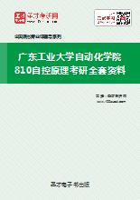 2019年广东工业大学自动化学院810自控原理考研全套资料