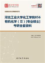 2020年河北工业大学化工学院856有机化学(Ⅱ)[专业硕士]考研全套资料