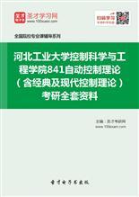 2020年河北工业大学控制科学与工程学院841自动控制理论(含经典及现代控制理论)考研全套资料