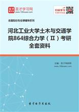 2020年河北工业大学土木与交通学院864综合力学(Ⅱ)考研全套资料