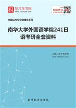 2020年南华大学外国语学院241日语考研全套资料