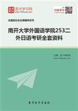 2019年南开大学外国语学院253二外日语考研全套资料