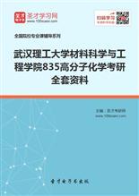 2019年武汉理工大学材料科学与工程学院835高分子化学考研全套资料