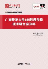 2018年广西师范大学635管理学原理考研全套资料