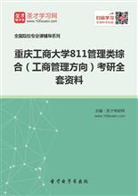 2019年重庆工商大学811管理类综合(工商管理方向)考研全套资料