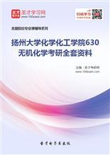 2018年扬州大学化学化工学院630无机化学考研全套资料