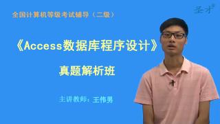 全国计算机等级考试《二级Access数据库程序设计》真题解析班(网授)