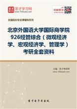 2019年北京外国语大学国际商学院926经管综合(微观经济学、宏观经济学、管理学)考研全套资料