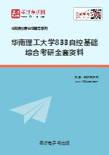 2019年华南理工大学833自控基础综合(含自动控制原理、现代控制理论)考研全套资料