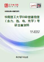 2019年华南理工大学860普通物理(含力、热、电、光学)考研全套资料