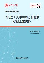 2019年华南理工大学880分析化学考研全套资料