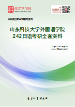 2019年山东科技大学外国语学院242日语考研全套资料