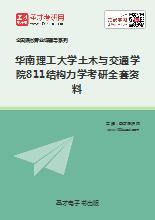 2019年华南理工大学土木与交通学院811结构力学考研全套资料