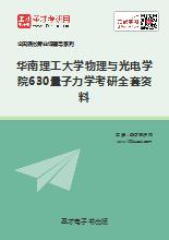 2019年华南理工大学物理与光电学院630量子力学考研全套资料
