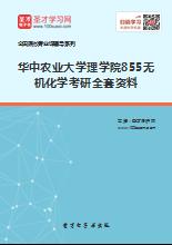 2021年华中农业大学理学院855无机化学考研全套资料