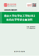 2019年南京大学化学化工学院852有机化学考研全套资料