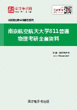 2021年南京航空航天大学811普通物理考研全套资料
