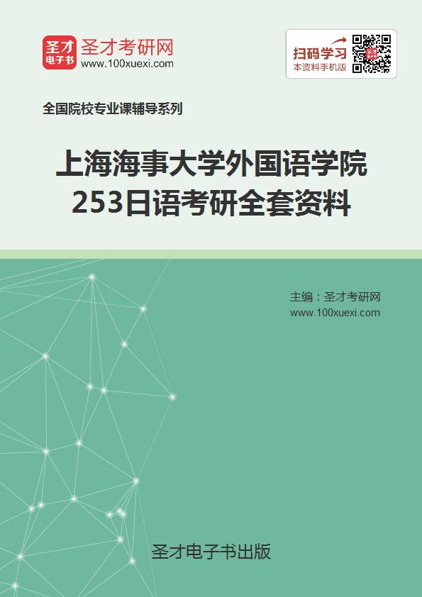 2018年上海海事大学外国语学院253二外日语考研全套资料