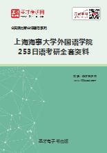 2020年上海海事大学外国语学院253日语考研全套资料