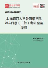 2019年上海师范大学外国语学院251日语(二外)考研全套资料