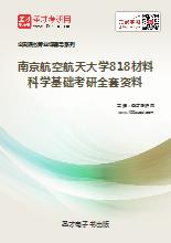 2018年南京航空航天大学818材料科学基础考研全套资料