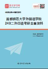 2018年首都师范大学外国语学院243二外日语考研全套资料
