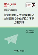 2018年南京航空航天大学920自动控制原理[专业硕士]考研全套资料