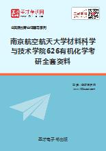 2018年南京航空航天大学材料科学与技术学院626有机化学考研全套资料