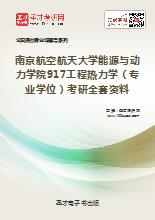2018年南京航空航天大学能源与动力学院917工程热力学[专业硕士]考研全套资料