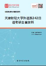 2019年天津财经大学外语系242日语考研全套资料