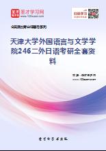 2019年天津大学外国语言与文学学院246二外日语考研全套资料