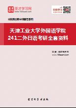 2019年天津工业大学外国语学院241二外日语考研全套资料
