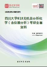 2020年四川大学613无机及分析化学(含仪器分析)考研全套资料
