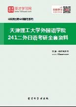 2019年天津理工大学外国语学院241二外日语考研全套资料