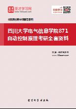 2019年四川大学电气信息学院871自动控制原理考研全套资料