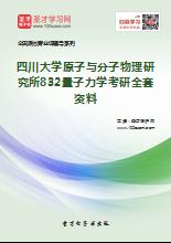 2019年四川大学原子与分子物理研究所832量子力学考研全套资料