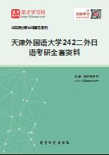 2019年天津外国语大学242二外日语考研全套资料