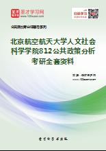 2019年北京航空航天大学人文社会科学学院812公共政策分析考研全套资料