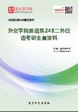 2019年外交学院英语系245二外日语考研全套资料