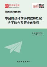 2018年中国财政科学研究院801经济学综合考研全套资料