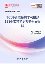2018年中共中央党校哲学教研部811中西哲学史考研全套资料