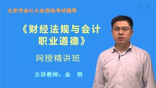 2017年北京市会计从业资格考试《财经法规与会计职业道德》网授精讲班【教材精讲+真题串讲】