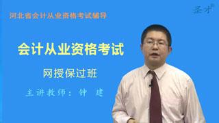 2017年河北省会计从业资格考试网授保过班【基础+法规+电算化】