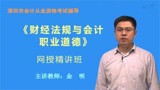 深圳市会计从业资格考试《财经法规与会计职业道德》网授精讲班【教材精讲+真题串讲】