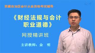 西藏自治区会计从业资格考试《财经法规与会计职业道德》网授精讲班【教材精讲+真题串讲】