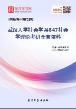 2018年武汉大学社会学系647社会学理论考研全套资料