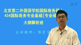 2018年北京第二外国语学院国际商务硕士434国际商务专业基础[专业硕士]大纲解析班(大纲精讲+考研真题串讲)