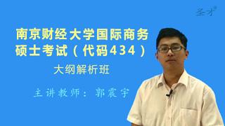 2019年南京财经大学国际商务硕士434国际商务专业基础[专业硕士]大纲解析班(大纲精讲+考研真题串讲)
