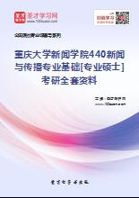 2019年重庆大学新闻学院440新闻与传播专业基础[专业硕士]考研全套资料
